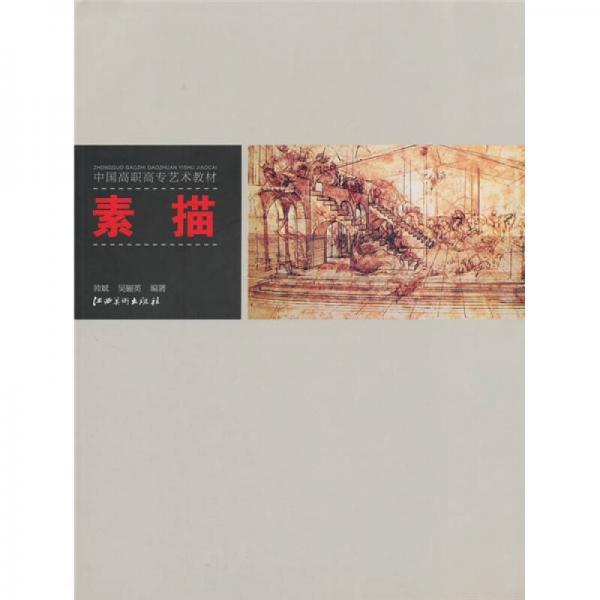 中国高职高专艺术教材:素描