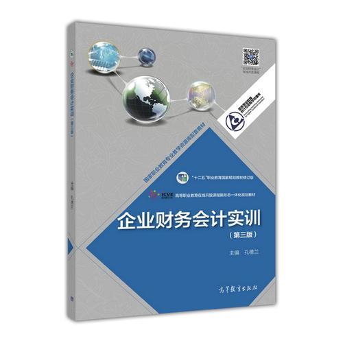 企业财务会计实训(第三版)