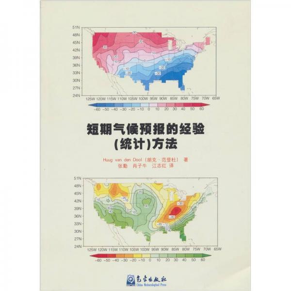 短期气候预报的经验(统计)方法