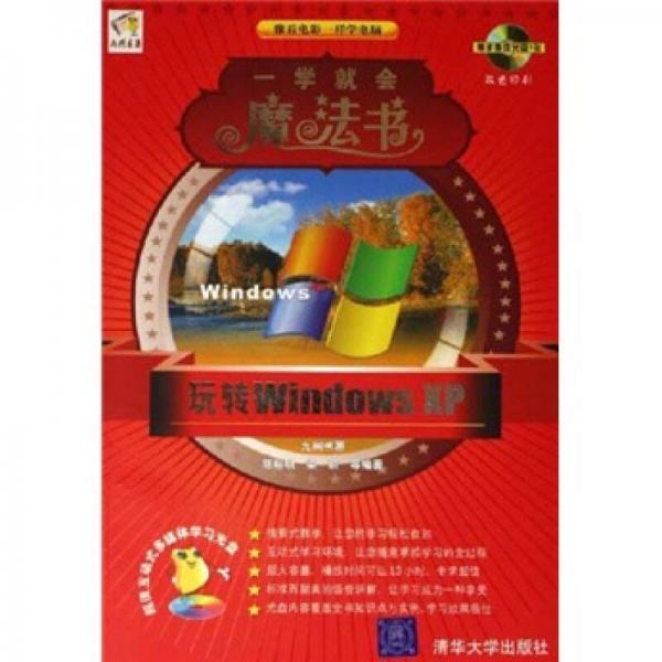 一学就会魔法书:玩转Windows XP