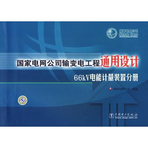 国家电网公司输变电工程通用设计66KV电能计量装置分册