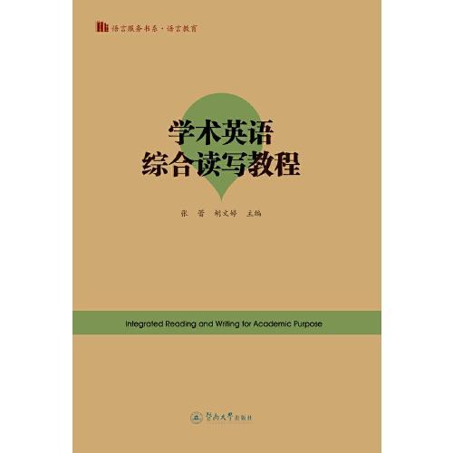 学术英语综合读写教程=Integrated Reading and Writing for Academic Purpose(语言服务书系·语言教育)