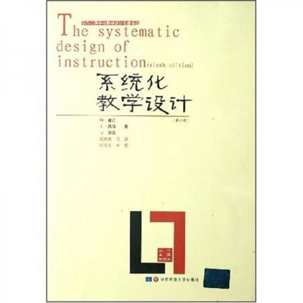 系统化教学设计