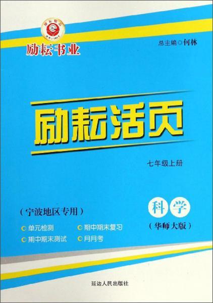 科学:七年级上(华师大版宁波地区专用)/励耘活页
