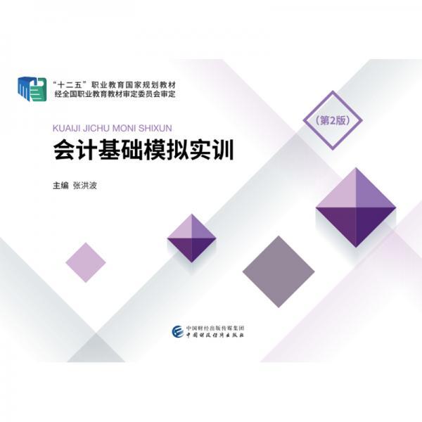 会计基础模拟实训(第2版)