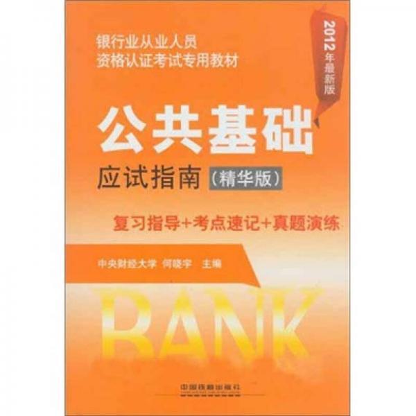 公共基础应试指南(精华版)(2012银行)
