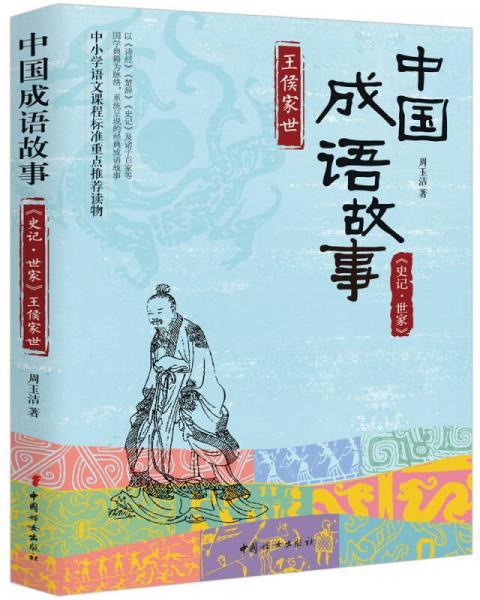 中国成语故事《史记-世家》王侯家世