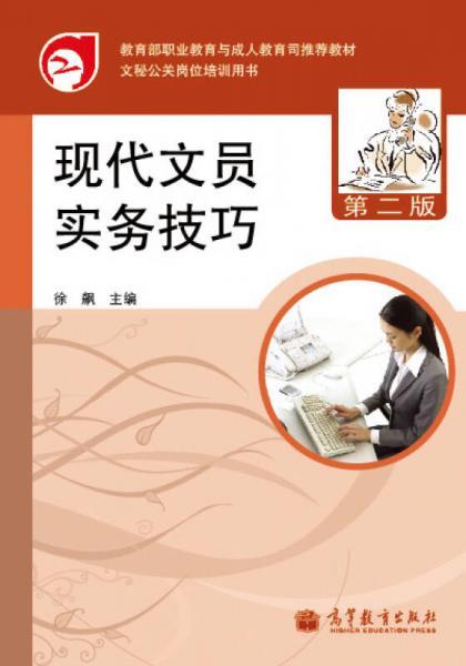 教育部职业教育与成人教育司推荐教材·文秘公关岗位培训用书:现代文员实务技巧(第2版)