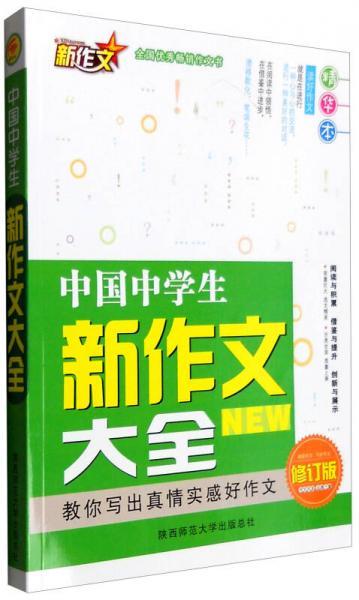 中国中学生新作文大全(精华本 修订版 2016版)