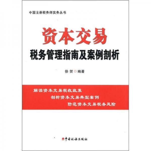 资本交易税务管理指南及案例剖析