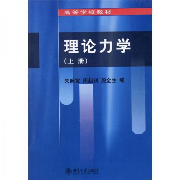 高等学校教材:理论力学(上)