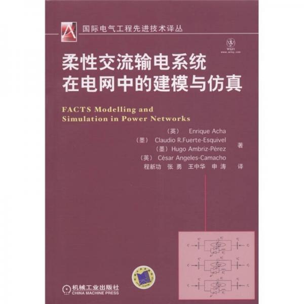国际电气工程先进技术译丛:柔性交流输电系统在电网中的建模与仿真