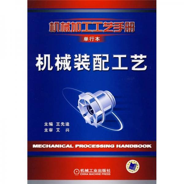 机械加工工艺手册:机械装配工艺(单行本)
