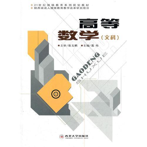 高等数学(文科21世纪继续教育系列规划教材)