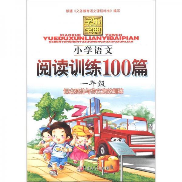 学乐宝典:小学语文阅读训练100篇(1年级)