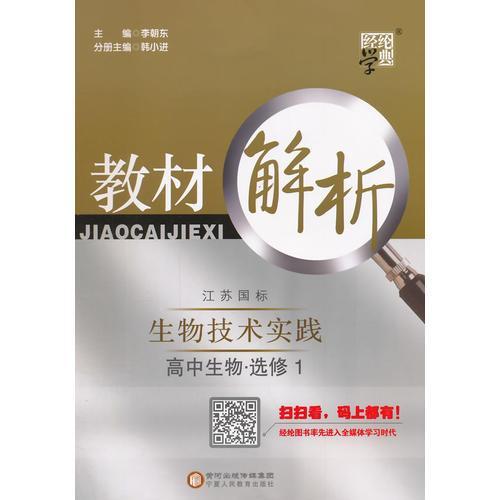 教材解析 高中生物 江苏国标 选修1生物技术实践