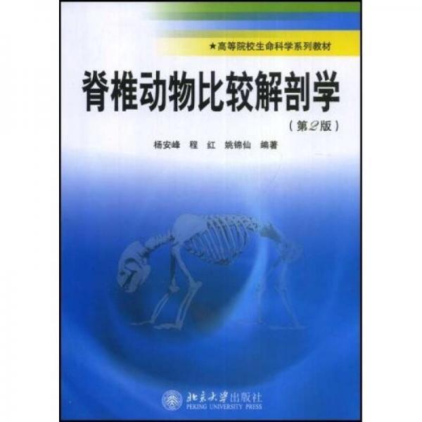 脊椎动物比较解剖学