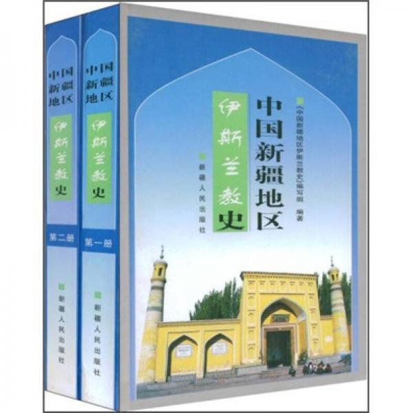中国新疆地区伊斯兰教史(全2册)
