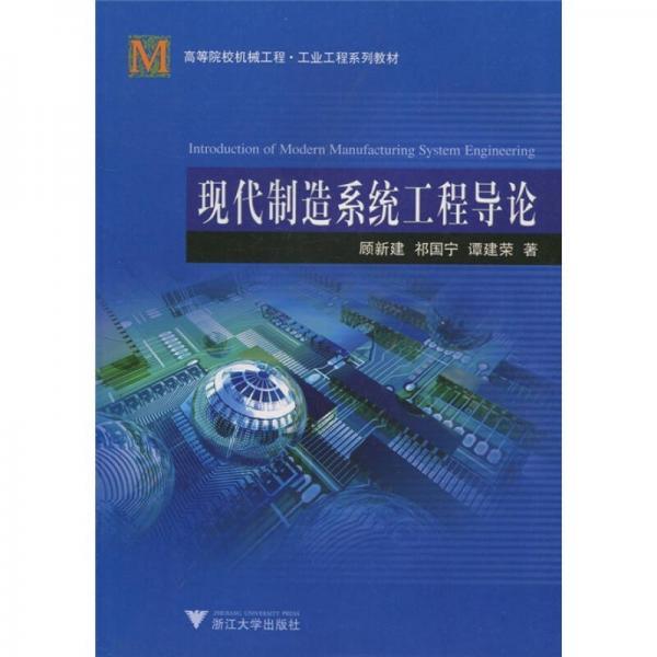 高等院校机械工程·工业工程系列教材:现代制造系统工程导论