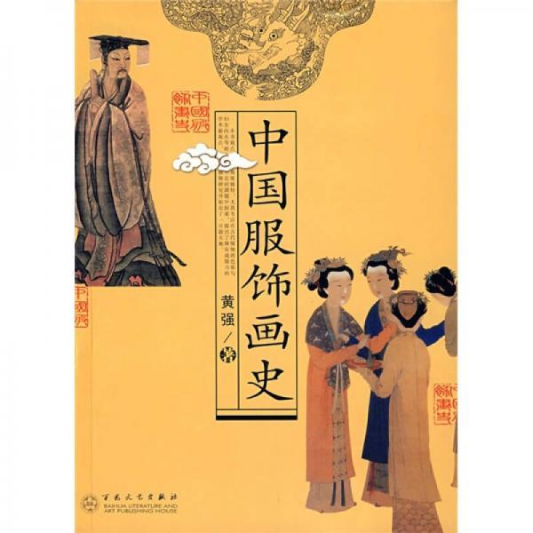 中国服饰画史