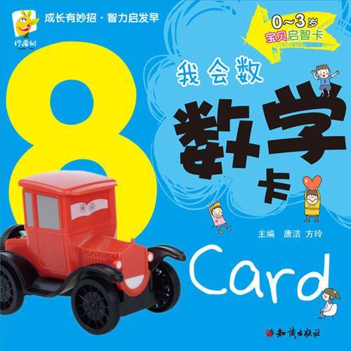 0~3岁宝贝启智卡·我会数 数学卡