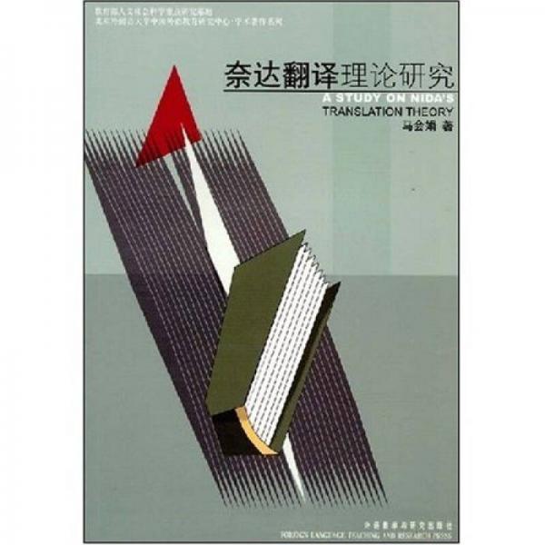 奈达翻译理论研究