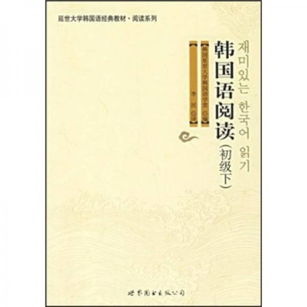 韩国语阅读(初级下)