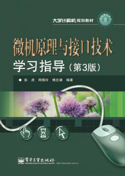 大学计算机规划教材:微机原理与接口技术学习指导(第3版)