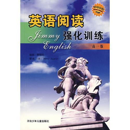 英语阅读强化训练(高一版)