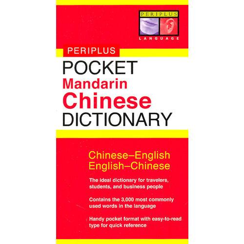 Pocket Dictionary Mandarin Chinese