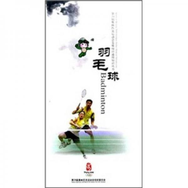 第29届奥林匹克运动会竞赛项目通用知识丛书:羽毛球