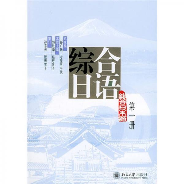 综合日语(第一册)