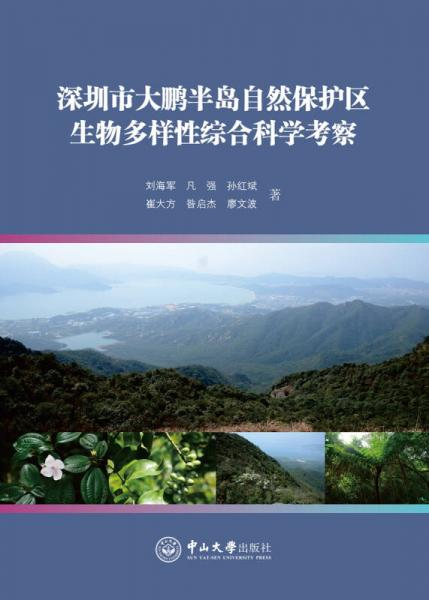 深圳市大鹏半岛自然保护区生物多样性综合科学考察