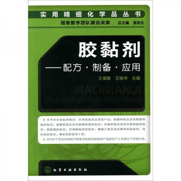 胶黏剂配方·制备·应用