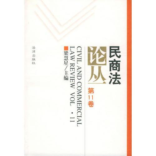 民商法论丛(第11卷)