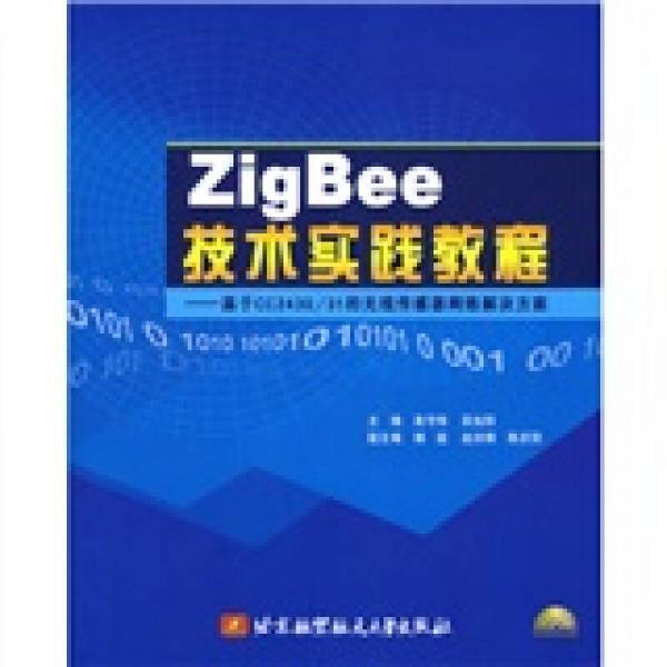 ZigBee技术实践教程
