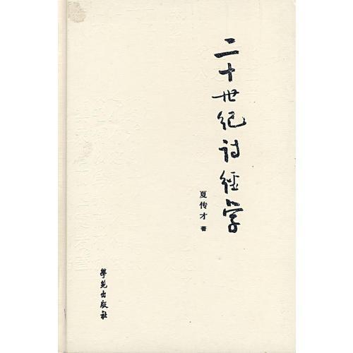 二十世纪诗经学