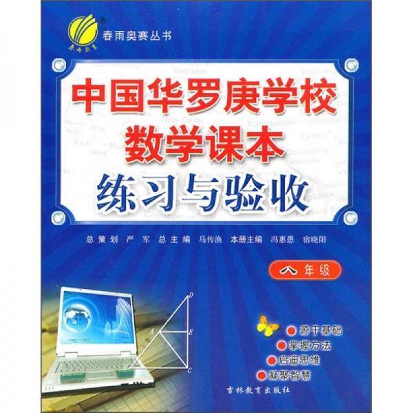 中国华罗庚学校数学练习与验收:八年级(2011)