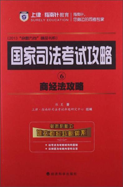 国家司法考试攻略6:商经法攻略