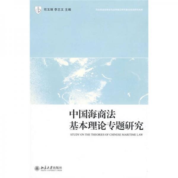 中国海商法基本理论专题研究