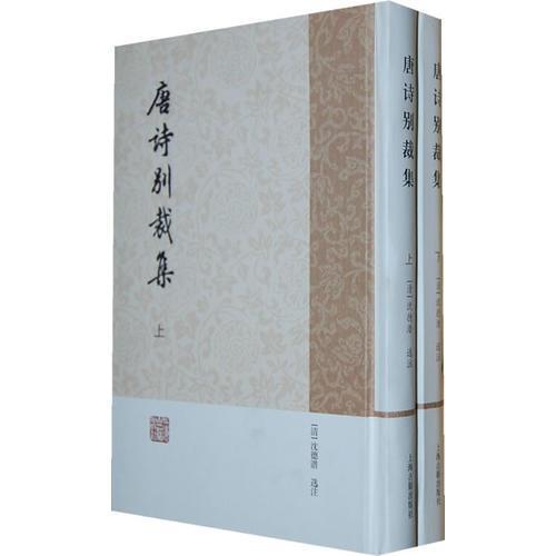 唐诗别裁集(全二册)