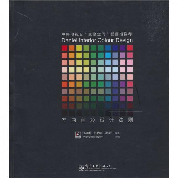 室内色彩设计法则