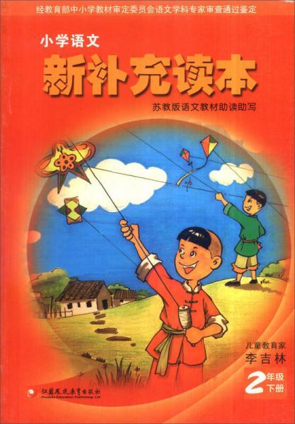 小学语文新补充读本:二年级下册