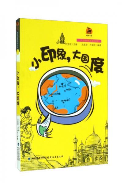 鹿鸣书系·大话世界历史丛书:小印象,大国度