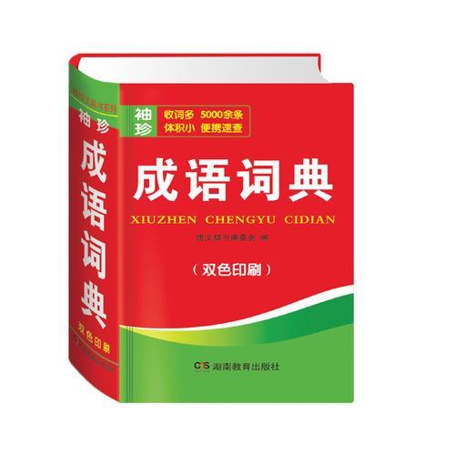 唐文 袖珍成语词典 (速查速记 考试必备)