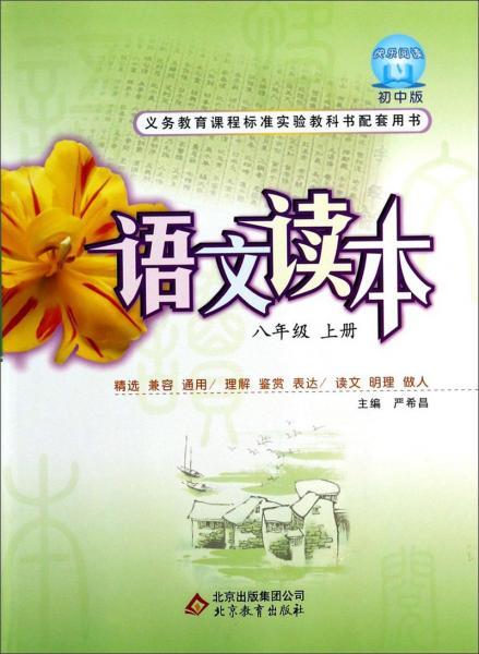八年级 上册(初中版)-语文读本-义务教育课程标准实验教科书配套用书