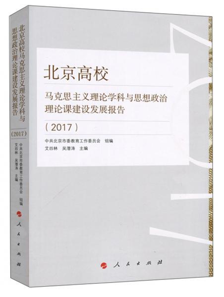 北京高校马克思主义理论学科与思想政治理论课建设发展报告(2017)