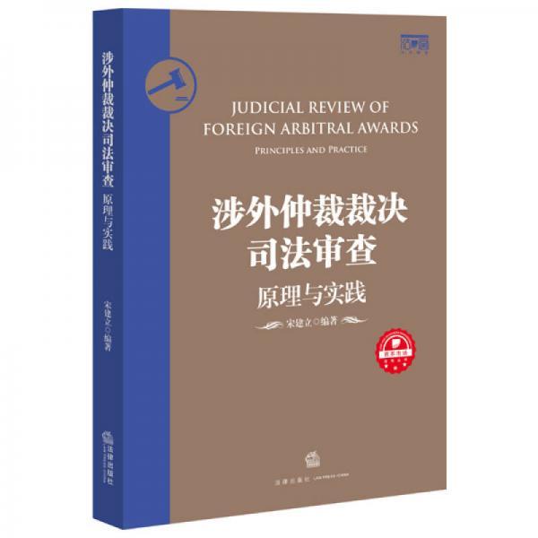 涉外仲裁裁决司法审查:原理与实践
