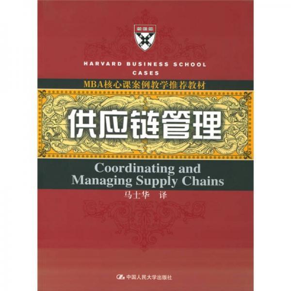 MBA核心课案例教学推荐教材:应链管理