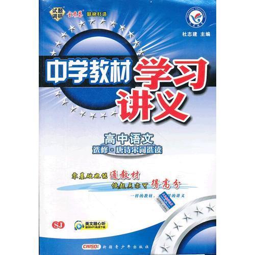 中学教材学习讲义 高中语文选修(唐诗宋词选读) SJ 苏教(2012年7月印刷)